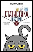 Владимир Савельев -Статистика и котики