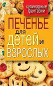 Г. М. Треер - Печенье для детей и взрослых