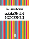 Валентин Катаев -Алмазный мой венец