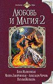 Екатерина Флат -Любовь и магия-2 (сборник)