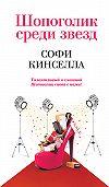 Софи Кинселла -Шопоголик среди звезд