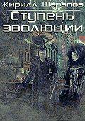 Кирилл Шарапов -Ступень эволюции