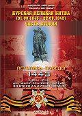 Владимир Побочный -Курская великая битва (01.08.1943 – 22.09.1943)