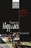 Чингиз Акифович Абдуллаев -Казначей
