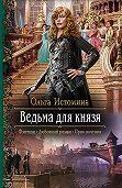 Ольга Истомина -Ведьма для князя