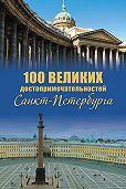 Александр Мясников - 100 великих достопримечательностей Санкт-Петербурга