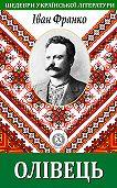 Іван Якович Франко -Олівець