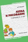 Д. Н. Колдина - Лепка и рисование с детьми 2-3 лет. Конспекты занятий