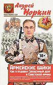 Андрей Норкин -Армейские байки. Как я отдавал Священный долг в Советской армии