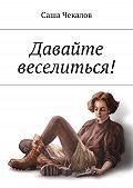 Саша Чекалов -Давайте веселиться!