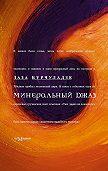 Заза Бурчуладзе -Минеральный джаз