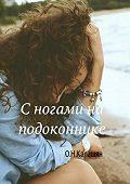 Ольга Калашян -С ногами на подоконнике. Повести