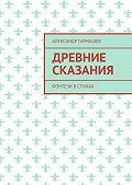 Александр Гармашев -Древние сказания. Фэнтези встихах