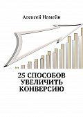 Алексей Номейн -25способов увеличить конверсию