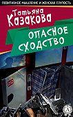 Татьяна Казакова -Опасное сходство