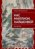 Ирина Мутовчийская -Нас миллион. Хайшенвей
