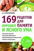 А. А. Синельникова -169 рецептов для хорошей памяти и ясного ума