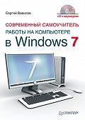 Сергей Вавилов -Современный самоучитель работы на компьютере в Windows 7