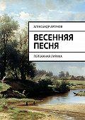 Александр Аргунов -Весенняя песня. пейзажная лирика