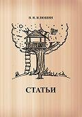 Василий Илюшин -Статьи