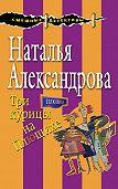 Наталья Александрова -Три курицы на Плющихе