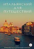 Елизавета Паньин -Итальянский для путешествий