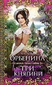 Наталья Орбенина -Три княгини