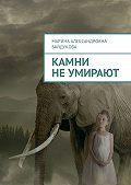 Марина Александровна Байдукова -Камни неумирают