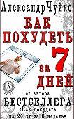 Александр Чуйко - Как похудеть за 7 дней. Экспресс-диета