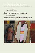 Григорий Борисович Гутнер -Риск и ответственность субъекта коммуникативного действия