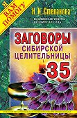 Наталья Ивановна Степанова -Заговоры сибирской целительницы. Выпуск 35