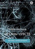 Андрей Корольков -Органы чувств