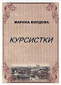 Марина Болдова -Курсистки
