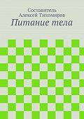 Алексей Тихомиров -Питаниетела