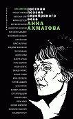 Анна Ахматова -Стихотворения и поэмы