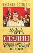 Ольга Грейгъ -Сталин. Тайные страницы из жизни вождя народов