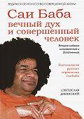 Святослав Дубянский -Саи Баба – вечный дух и совершенный человек