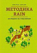 Джон Дорр, Майкл Шульц - Методика RAIN. Как продавать так, чтобы покупали