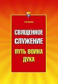Светлана Васильевна Баранова - Священное служение