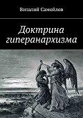 Виталий Самойлов -Доктрина гиперанархизма