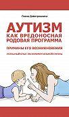 Лиана Димитрошкина -Аутизм как вредоносная родовая программа. Причины его возникновения. Успешный опыт экспериментальной группы