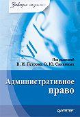 Коллектив Авторов - Административное право