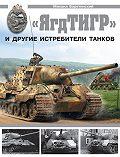 Михаил Барятинский -«ЯгдТИГР» и другие истребители танков