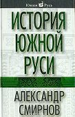 Александр Смирнов -История южной Руси