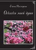 Елена Нестерова - Осколки моей души (сборник)