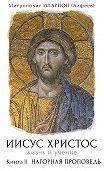 Иларион (Алфеев) -Иисус Христос. Жизнь и учение. Книга II. Нагорная проповедь