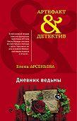 Елена Арсеньева -Дневник ведьмы