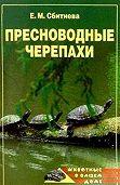 Евгения Сбитнева -Пресноводные черепахи