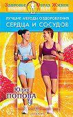 Юлия Попова -Лучшие методы оздоровления сердца и сосудов