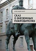 Александр Ралот -Сказ о внеземных покровителях